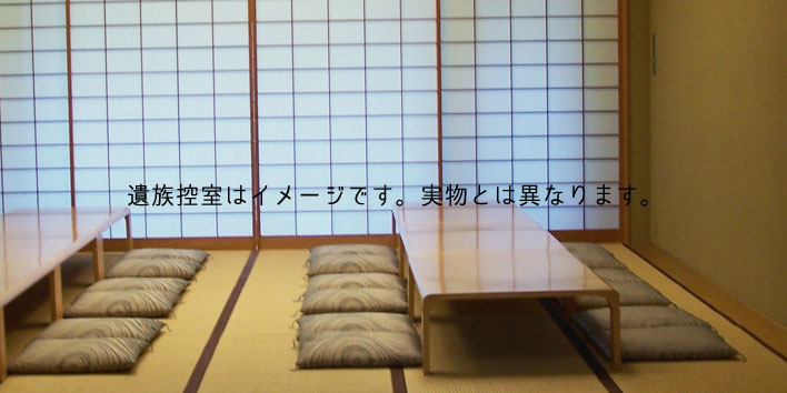 最乗寺浄明会館遺族控室