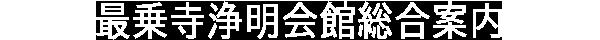 最乗寺浄明会館