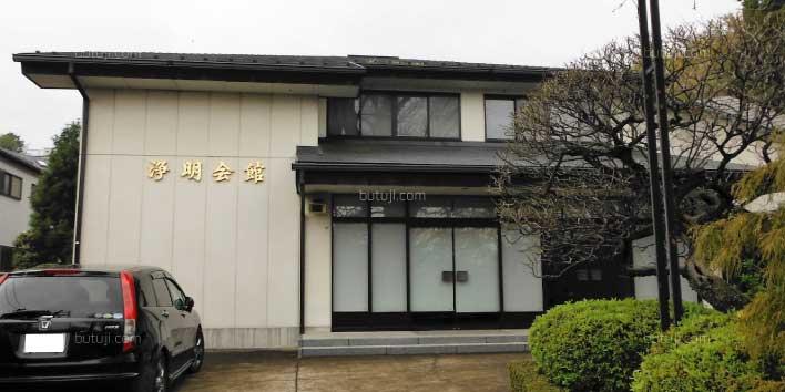 最乗寺浄明会館01